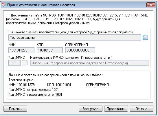 Ифнс россии программное обеспечение налогоплательщик юл